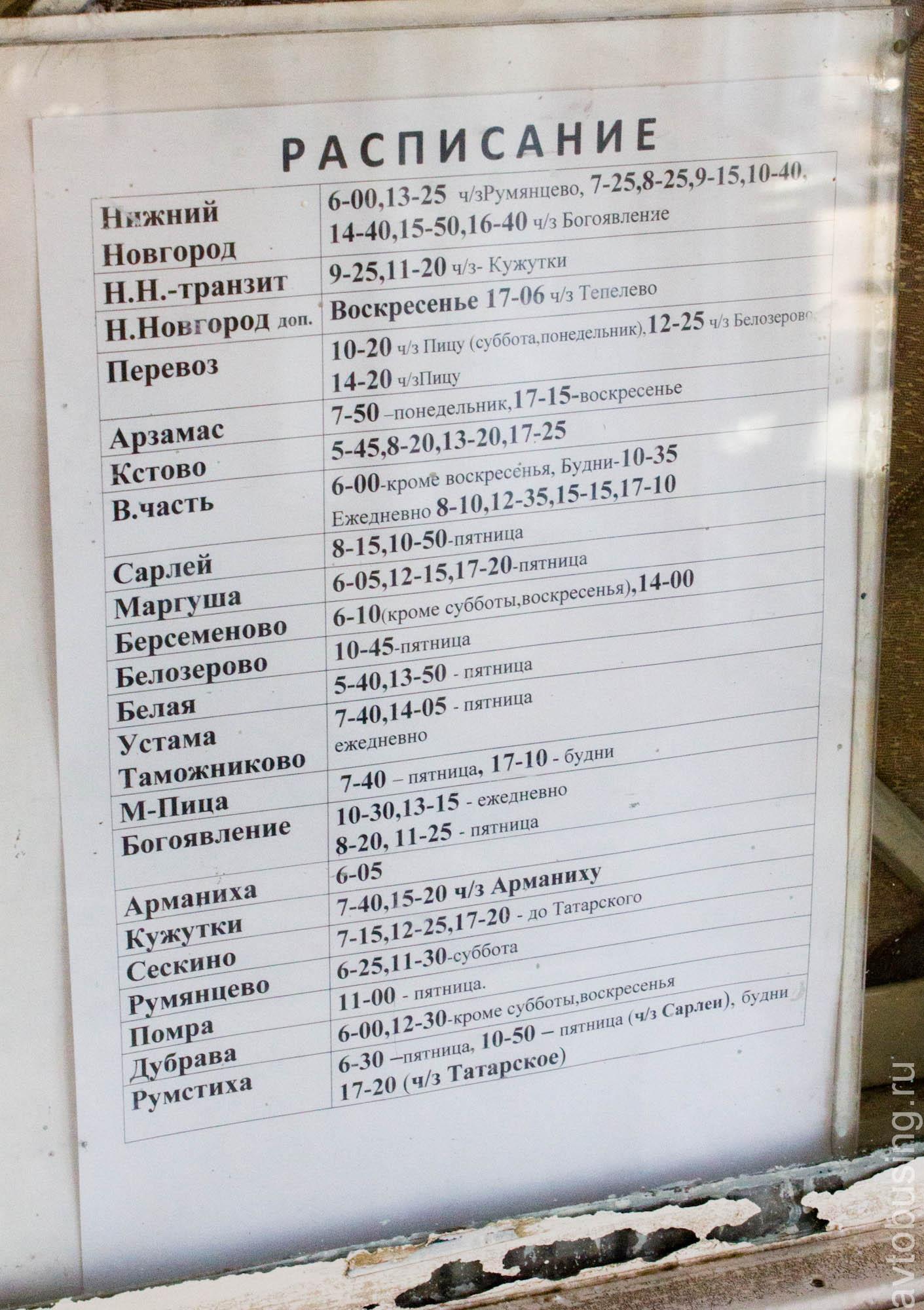 узнать, расписание автобусов нижний новгород павлово автостанция щербинки 2017 Рен ТВ, если