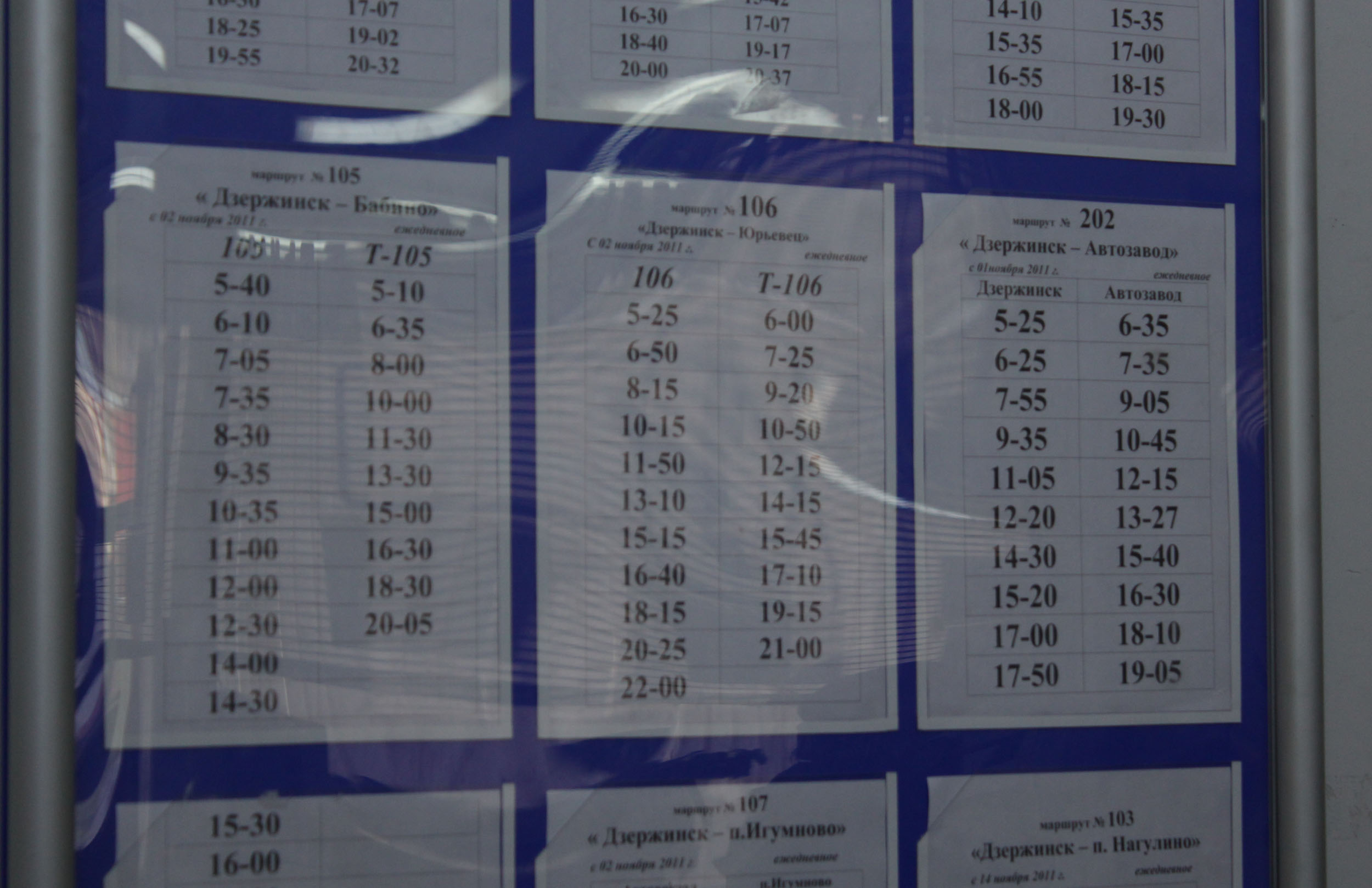 подойдет простая расписание автобуса красноярск джержинское зимней