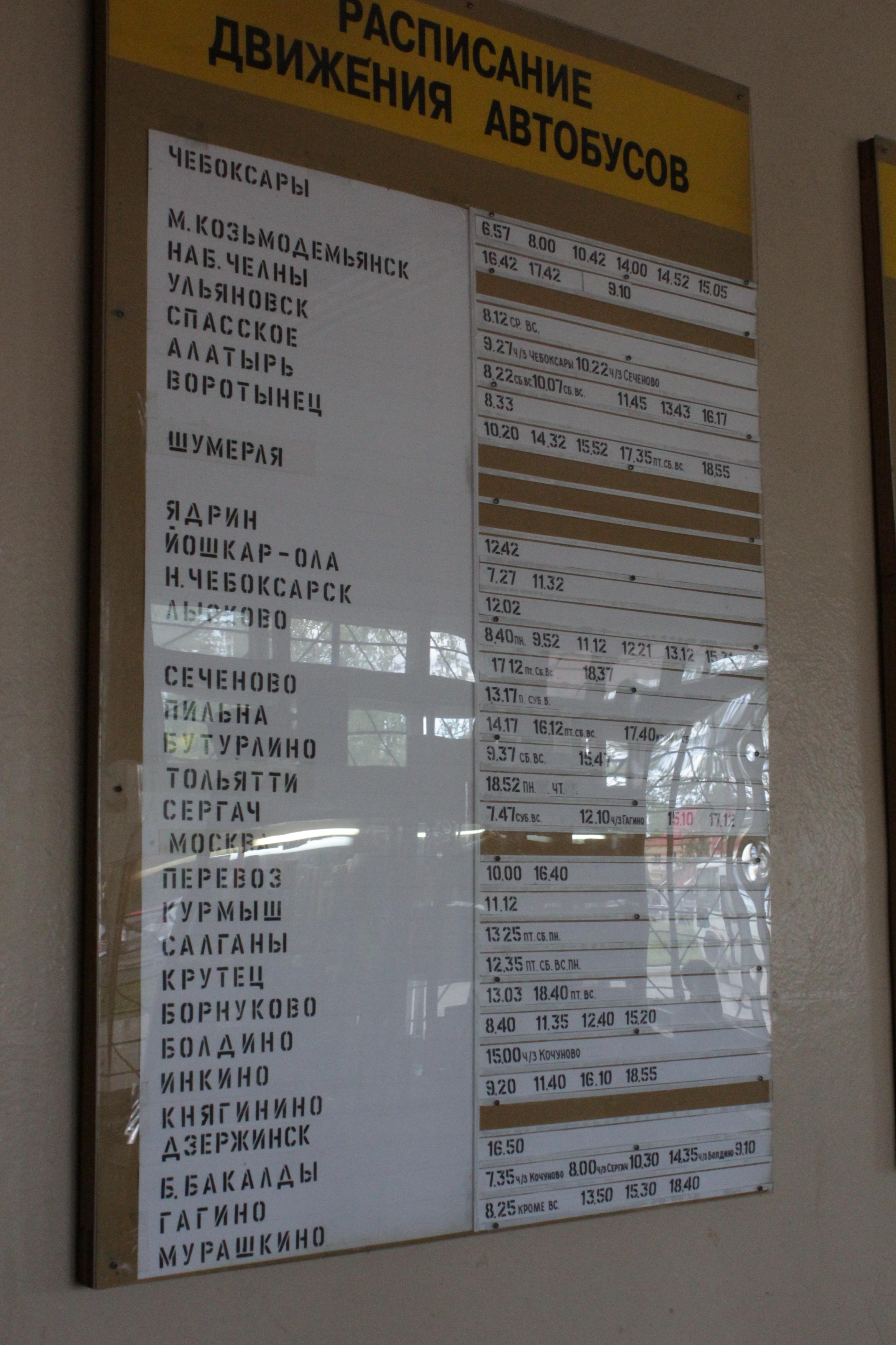Расстояние Сеченово - Шумерля Расчет расстояния