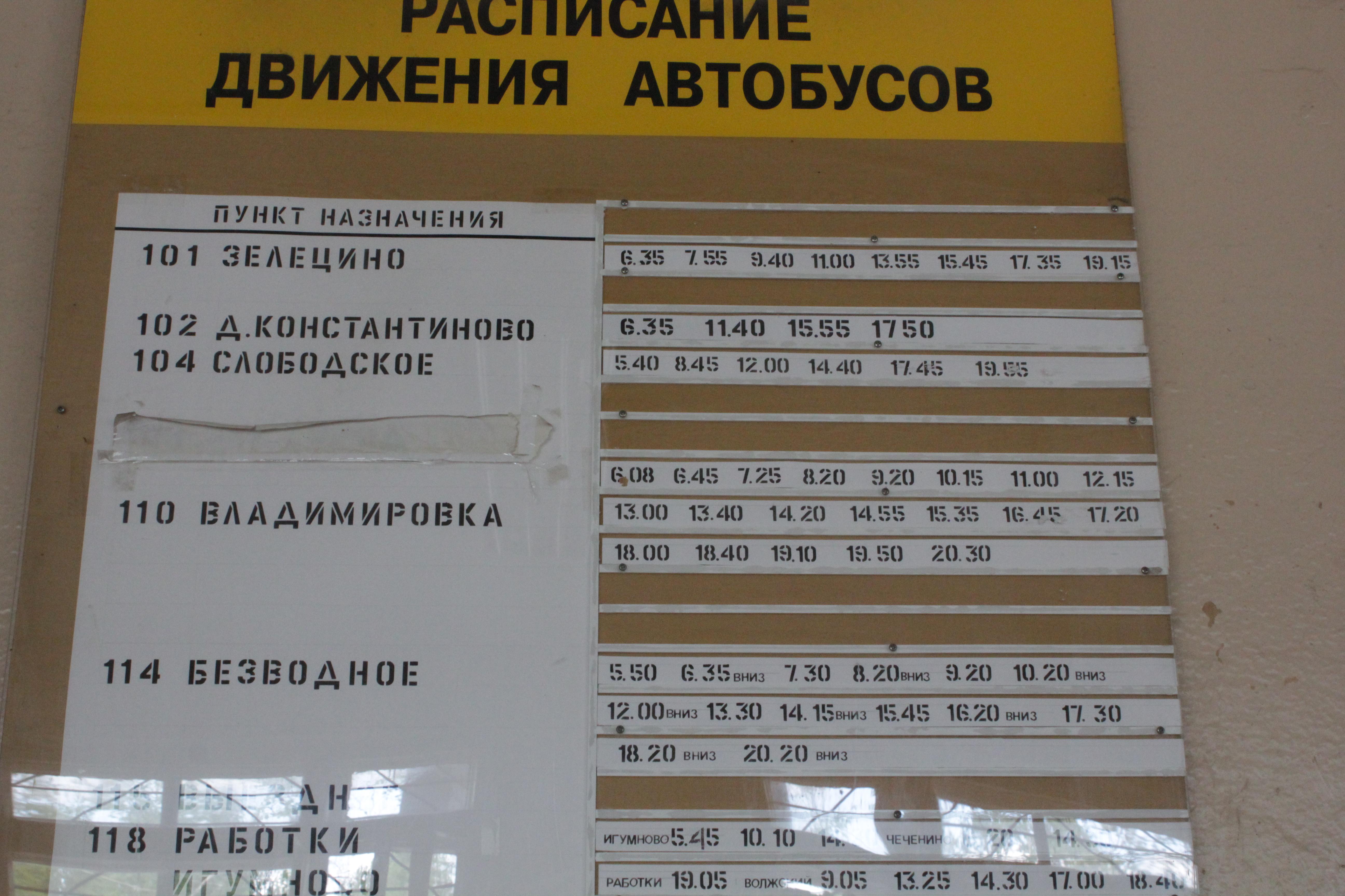 женщина расписание автобуса 102 уссурийск воздвиженка поличным