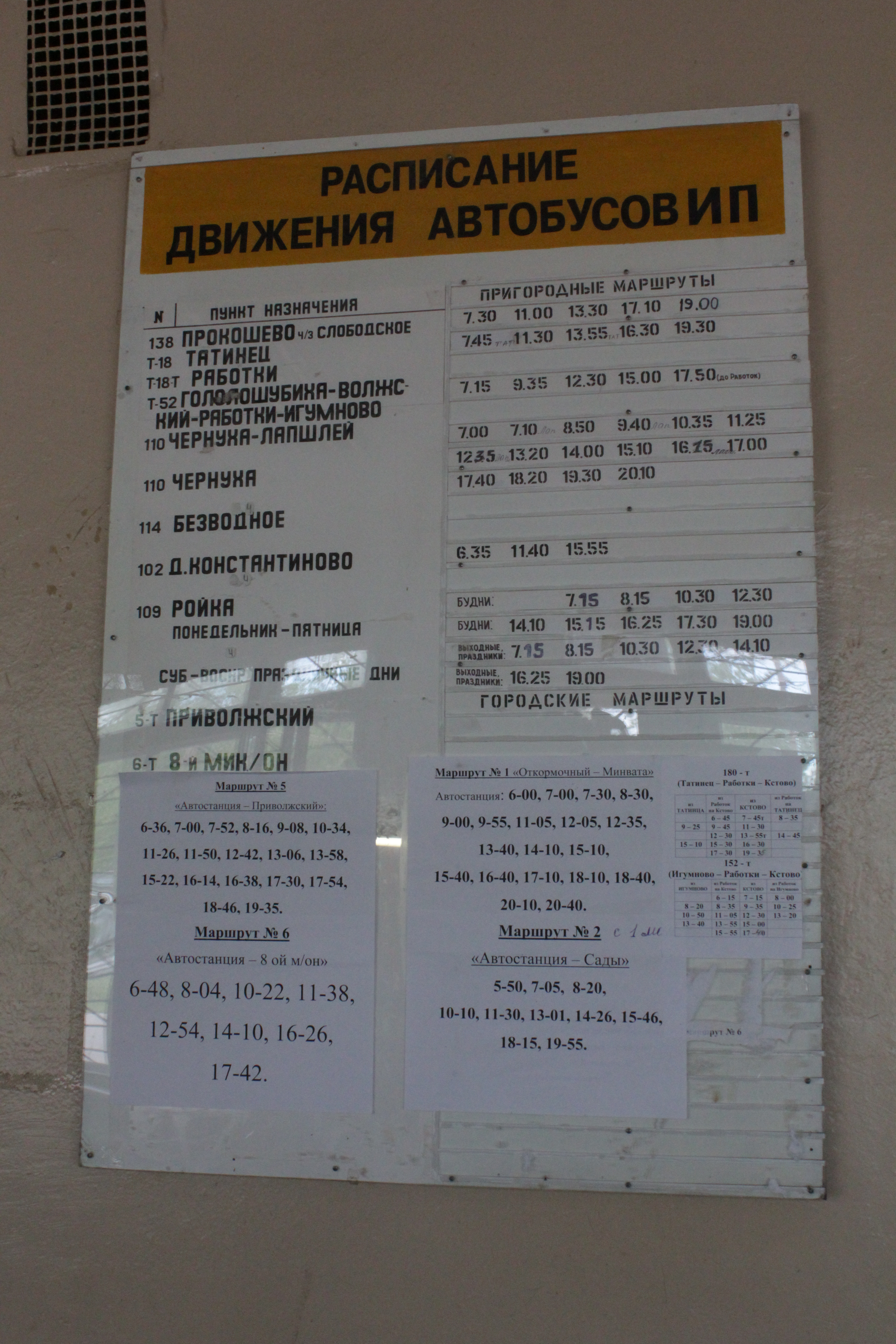 расписание автобуса 102 уссурийск воздвиженка для