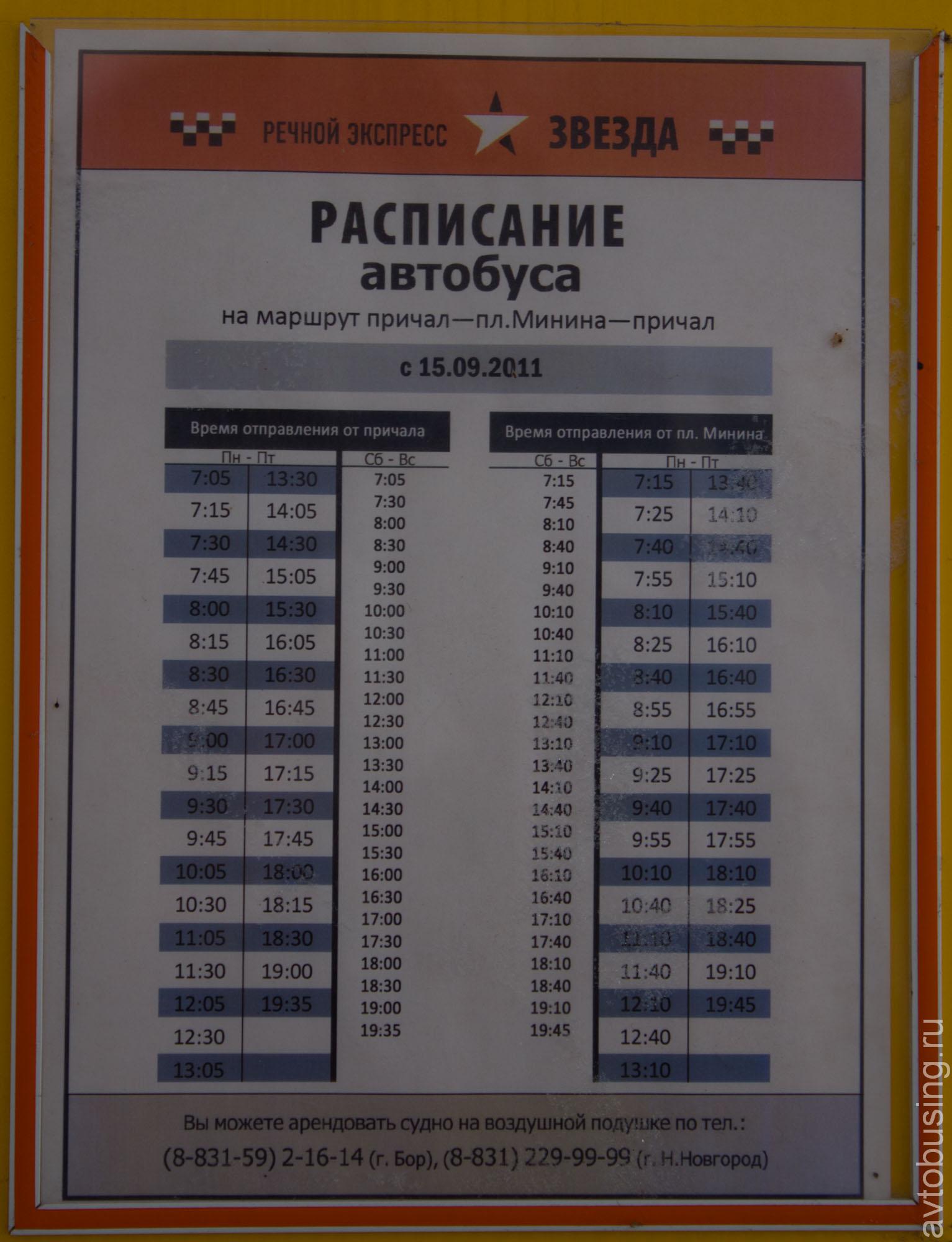 федеральных расписание автобусов на автовокзале нижний новгород вязаная шапка спицами