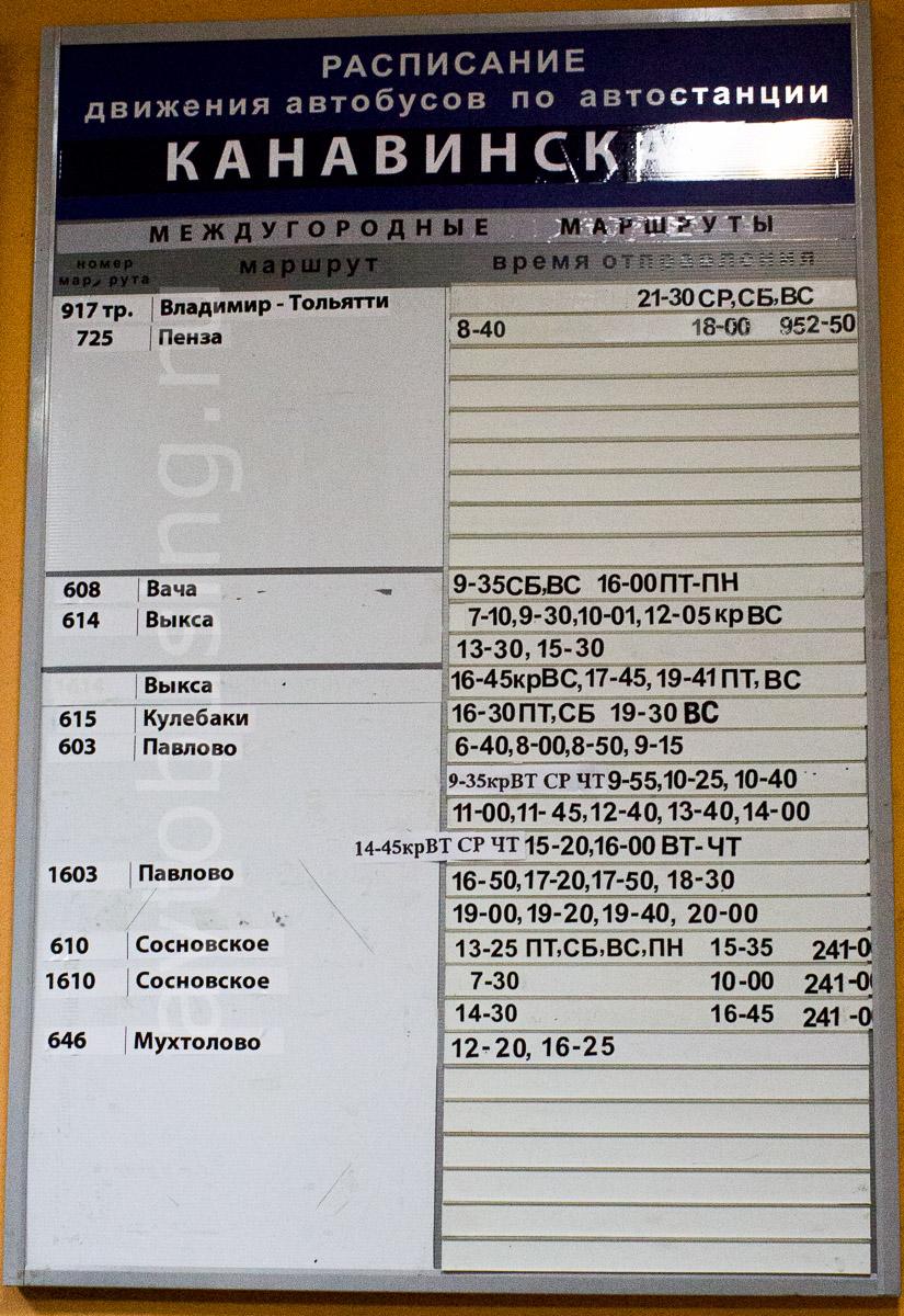 Расписание автобусов владимир на картинках