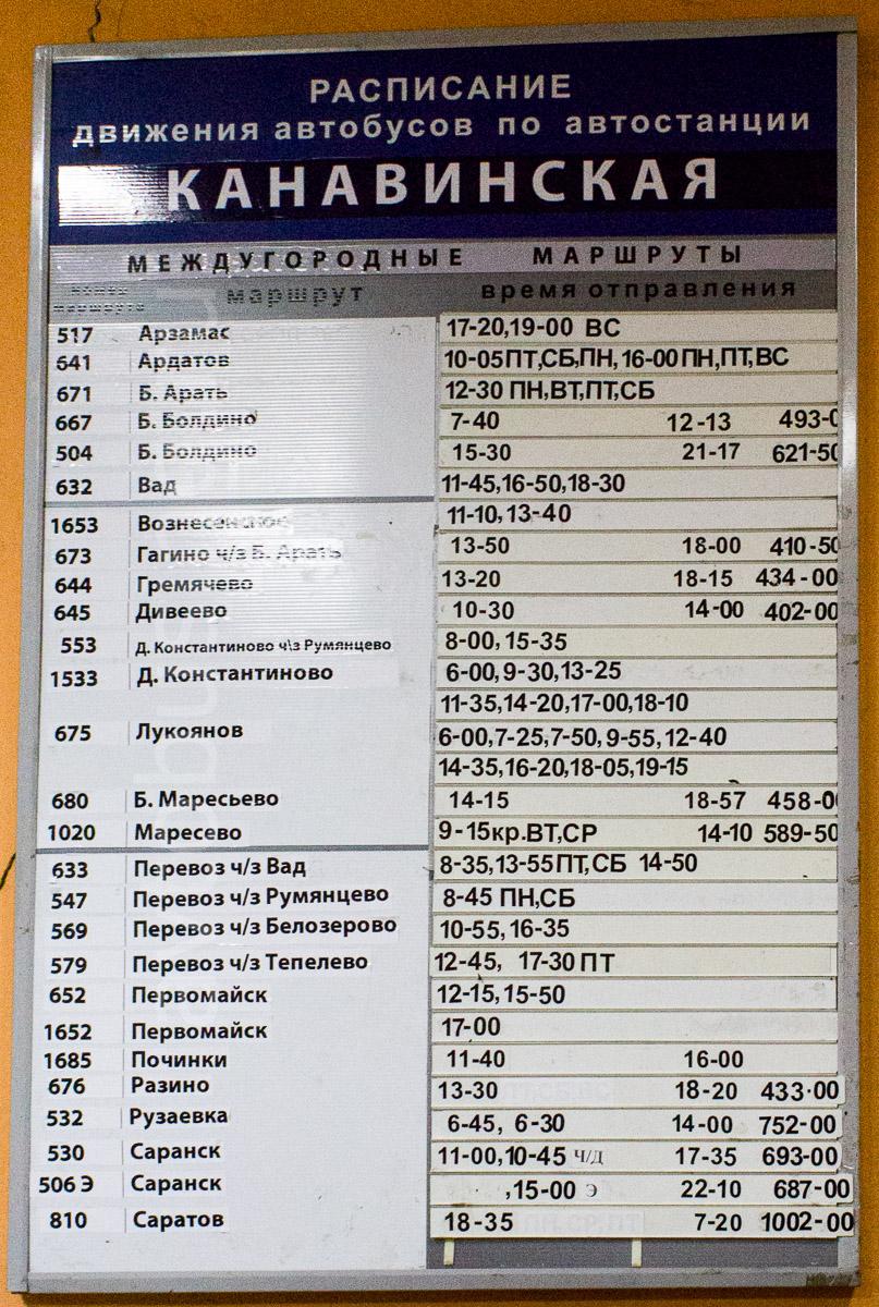 Расписание автобусов бисерть