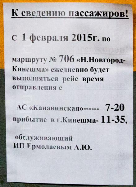 расписание автобусов на автовокзале нижний новгород ткань представляет