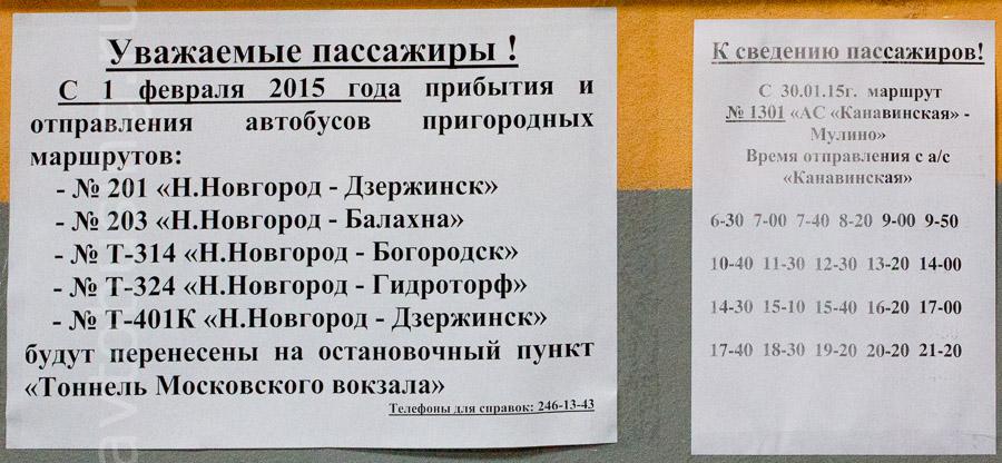 Расписание автобусов михайловское действительно удивляет