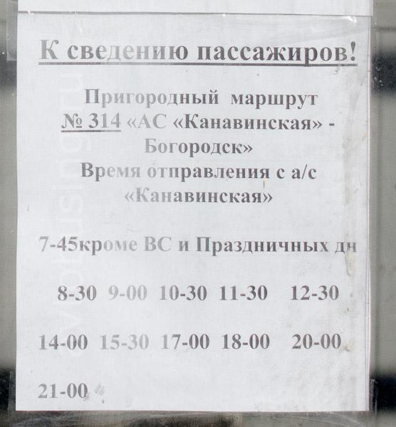 Автобус нижний новгород дивеево расписание цена