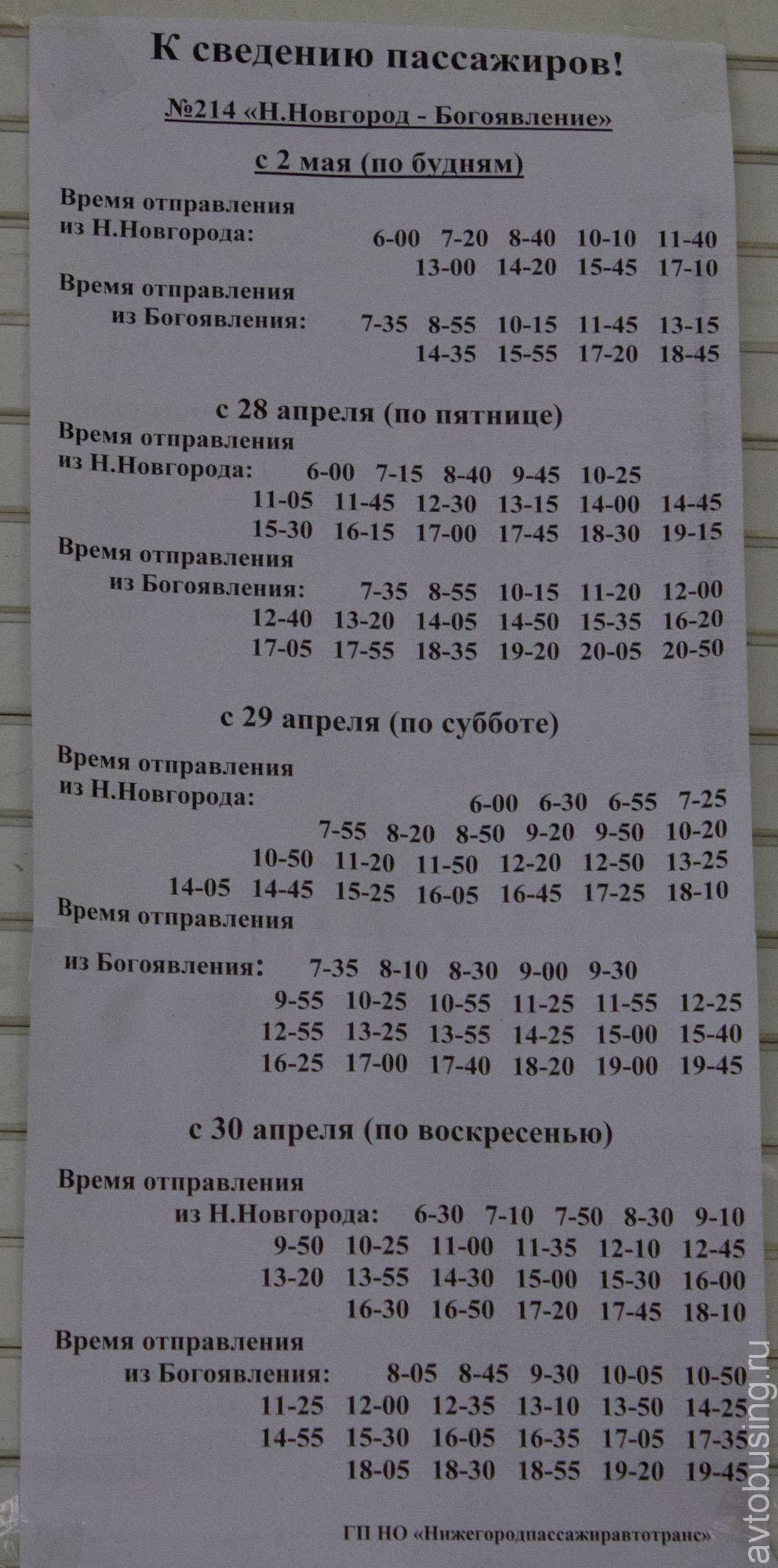 расписание автобуса 16 улан-удэ зверосовхоз
