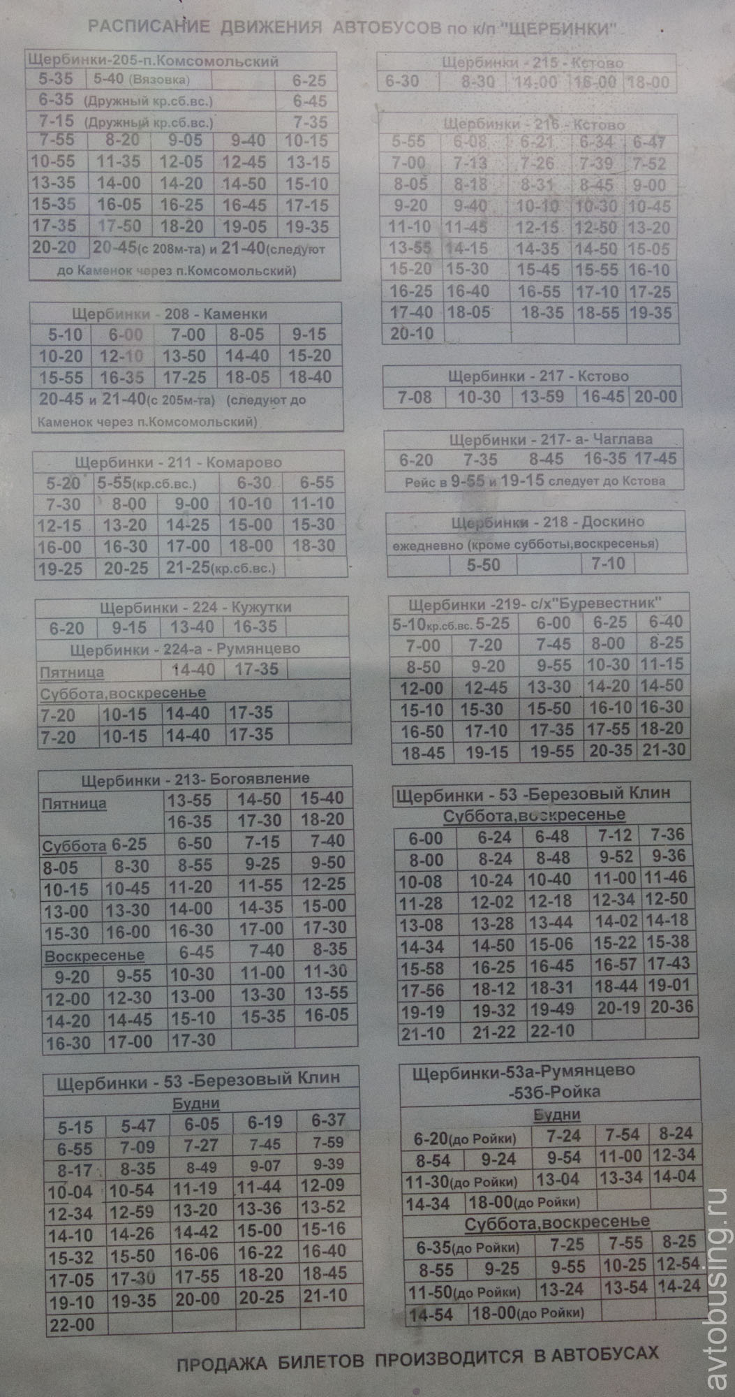 жалоба расписание автобусов нижний новгород павлово автостанция щербинки 2017 каталог поможет
