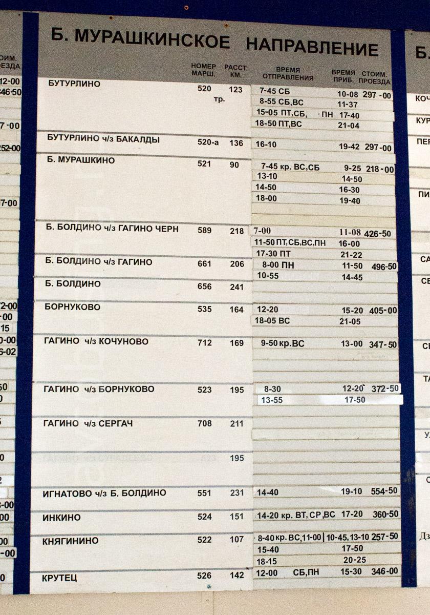 Автовокзал Ульяновска расписание автобусов телефоны адрес