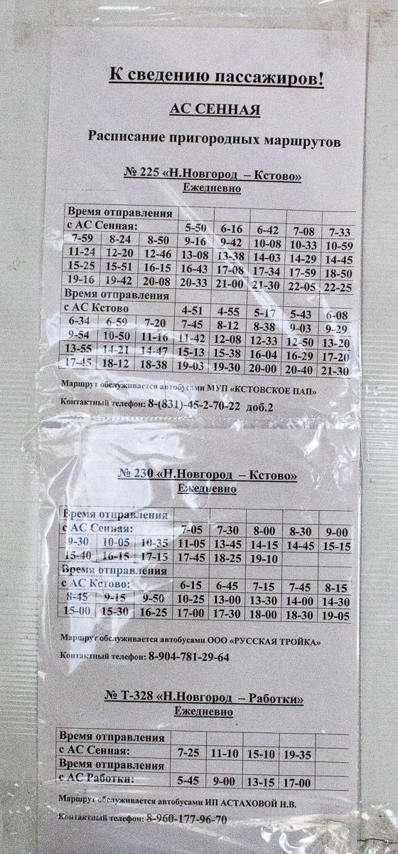 Кулебаки нижний новгород расписание автобусов