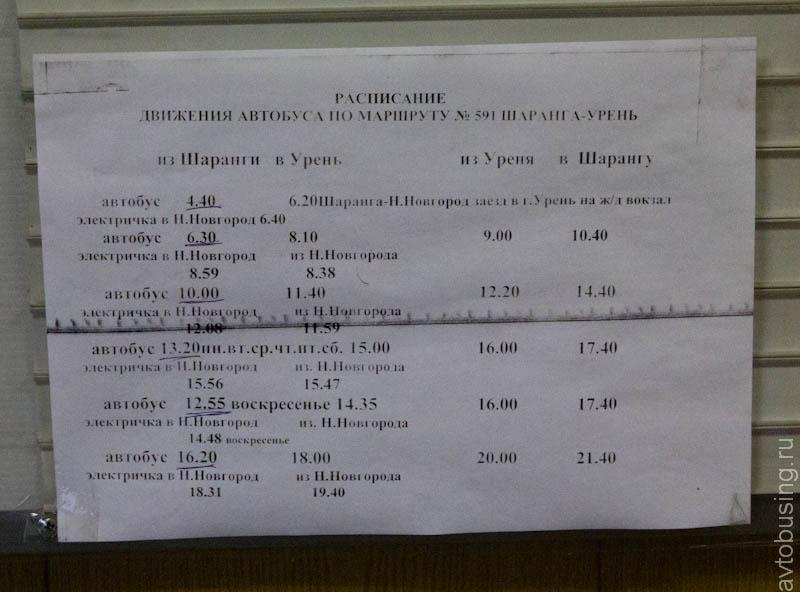 Нижний новгород шахунья автобус расписание