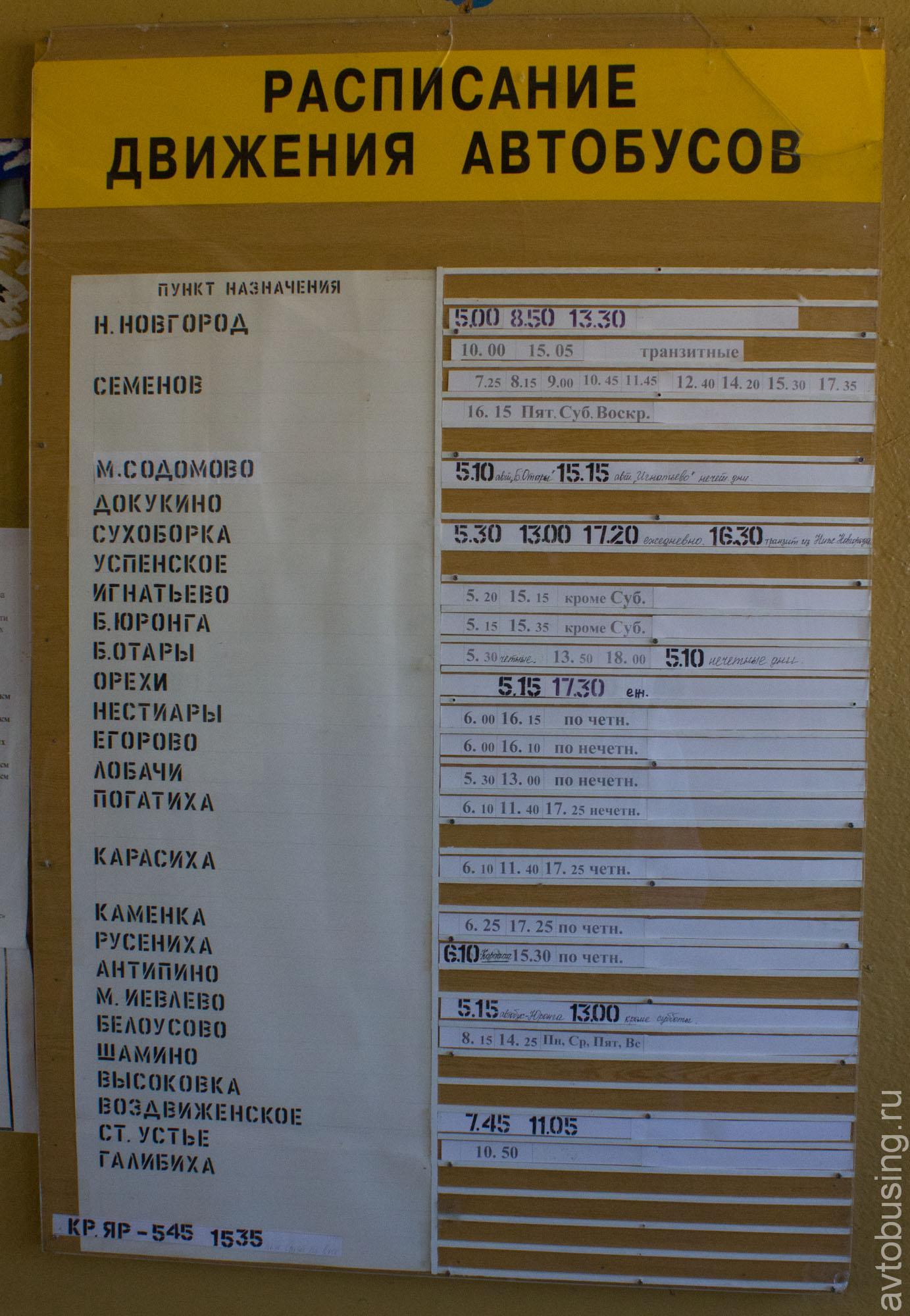 автовокзал шуя расписание автобусов 2015 страница предлагает