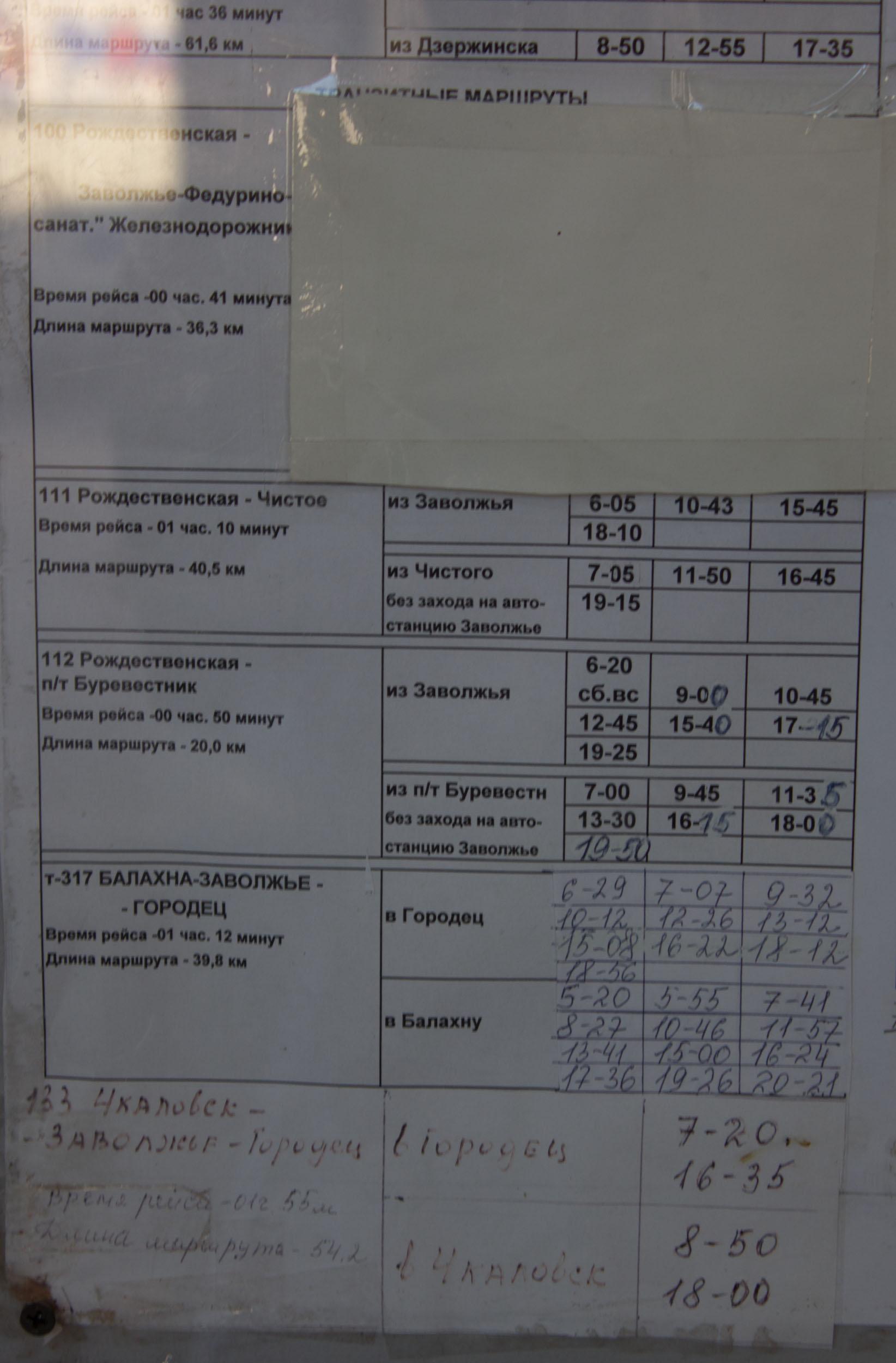 Билеты на автобусы на юг из Нижнего Новгорода билеты на